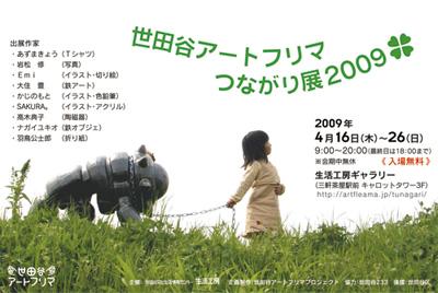 tsunagari2009-dm