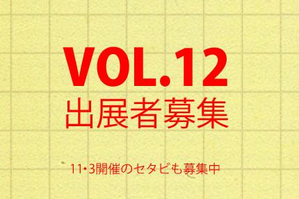 20090713-vol12