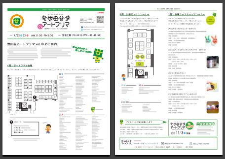世田谷アートフリマvol.18の会場案内図