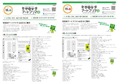vol.23 会場案内図