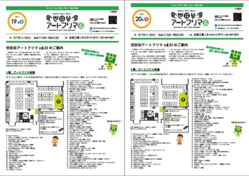 vol24_layout