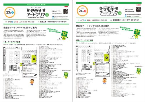 artflema25-layout