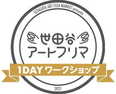 世田谷アートフリマ presents 1 DAY ワークショップ